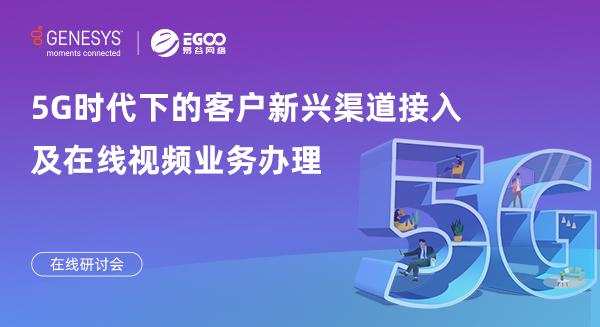 5G时代下的客户新兴渠道接入及在线视频业务办理
