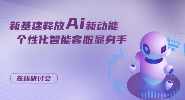 新基建释放Ai新动能,个性化智能客服显身手