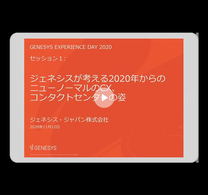 繧サ繝・す繝ァ繝ウ1縲€genesys 3d