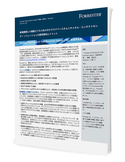 Genesys purecloud tei spotlight greenfield and small business wp 3d jp