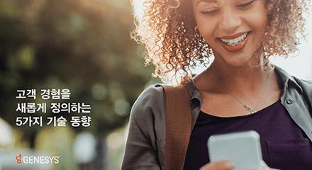 1dfeffa0 5 tech trends redefining the customer experience eb resource center kor