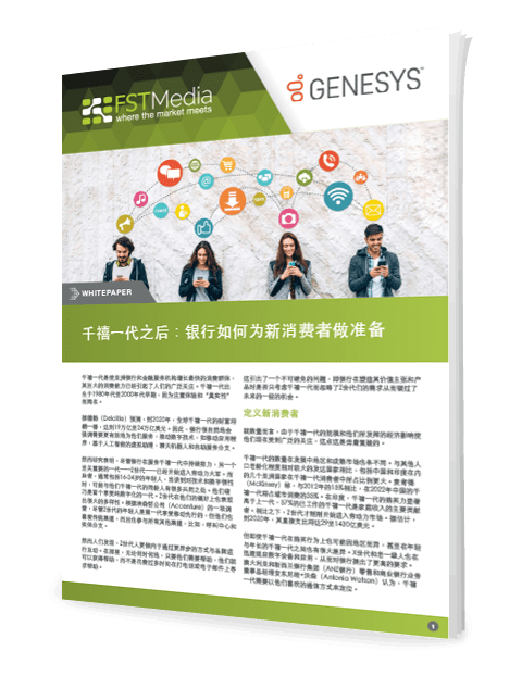 5422 genesys whitepaper newconsumer simplified chn