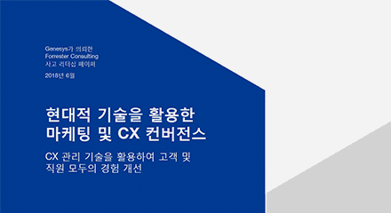 Forrester marketing cx converge tlp genesys kr resource center kr