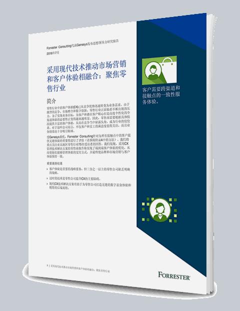Forrester research spotlight retail 3d cn