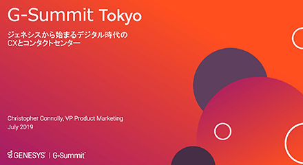 G summit tokyo 2019 keynote resource center jp