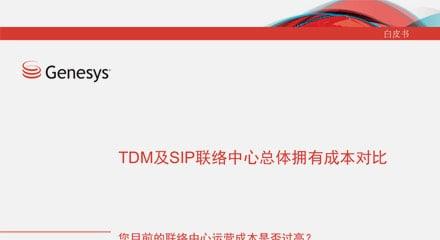 34addf59 ip sip contact center best practice rc cn