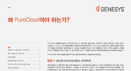 45affa45 purecloud competitive advantages wp resource center kor