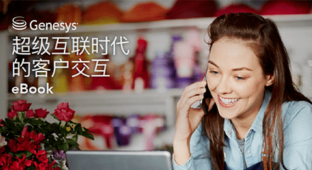 46ccec6a engage with customers ultra connected era eb resource center cn