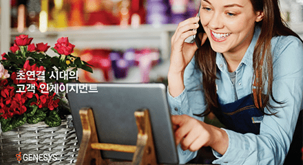 5804824d engage with customers in an ultra connected era resource center kor
