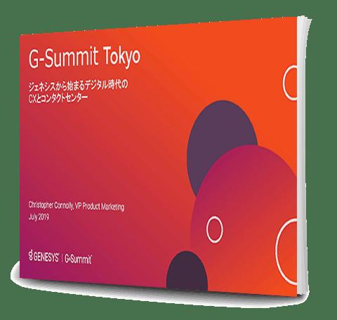 G summit tokyo 2019 keynote eb 3d jp