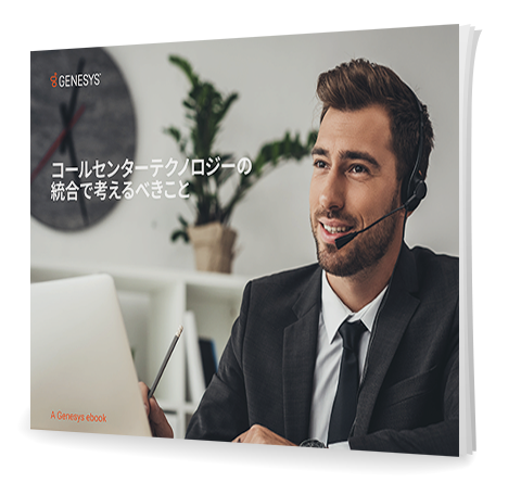 Considerations for consolidating call center technology eb 3d jp