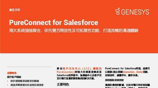 610dc0f6 pureconnect salesforce resource cn traditional