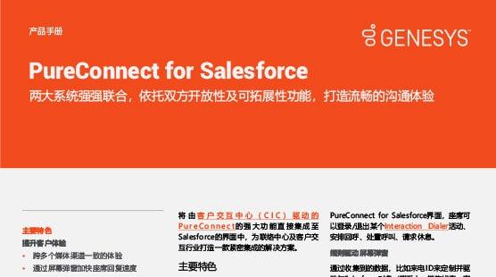 654821c0 pureconnect salesforce resource cn simplify