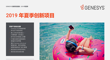 Genesys summer innovations pureengage flyer resource center zh cn