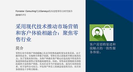 Forrester research spotlight retail resource center cn