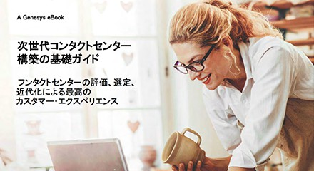 69626af9 the essential guide to contact center modernization eb jp resource center japanese