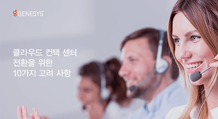 6c60bc69 ten considerations for moving your contact center to the cloud eb resource center kor