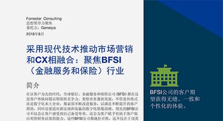 Forrester research spotlight bfsi resource center cn