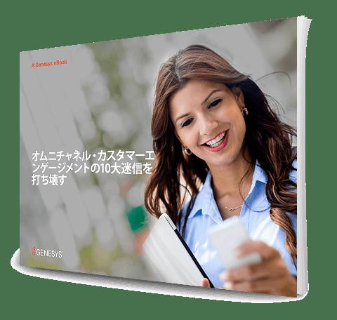 7243b94e busting top 10 myths omnichannel customer engagement eb 3d jp