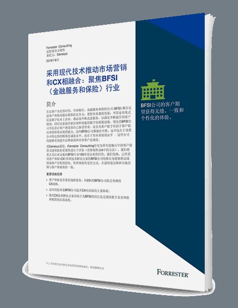 Forrester research spotlight bfsi 3d cn