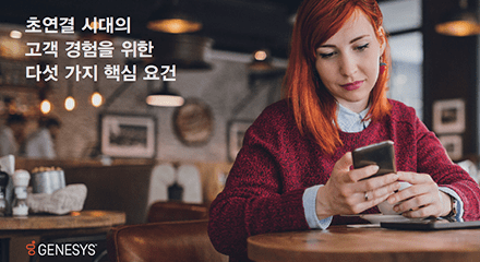 7a6b1860 5 critical requirements for customer experience in an ultra connected era eb resource center kor