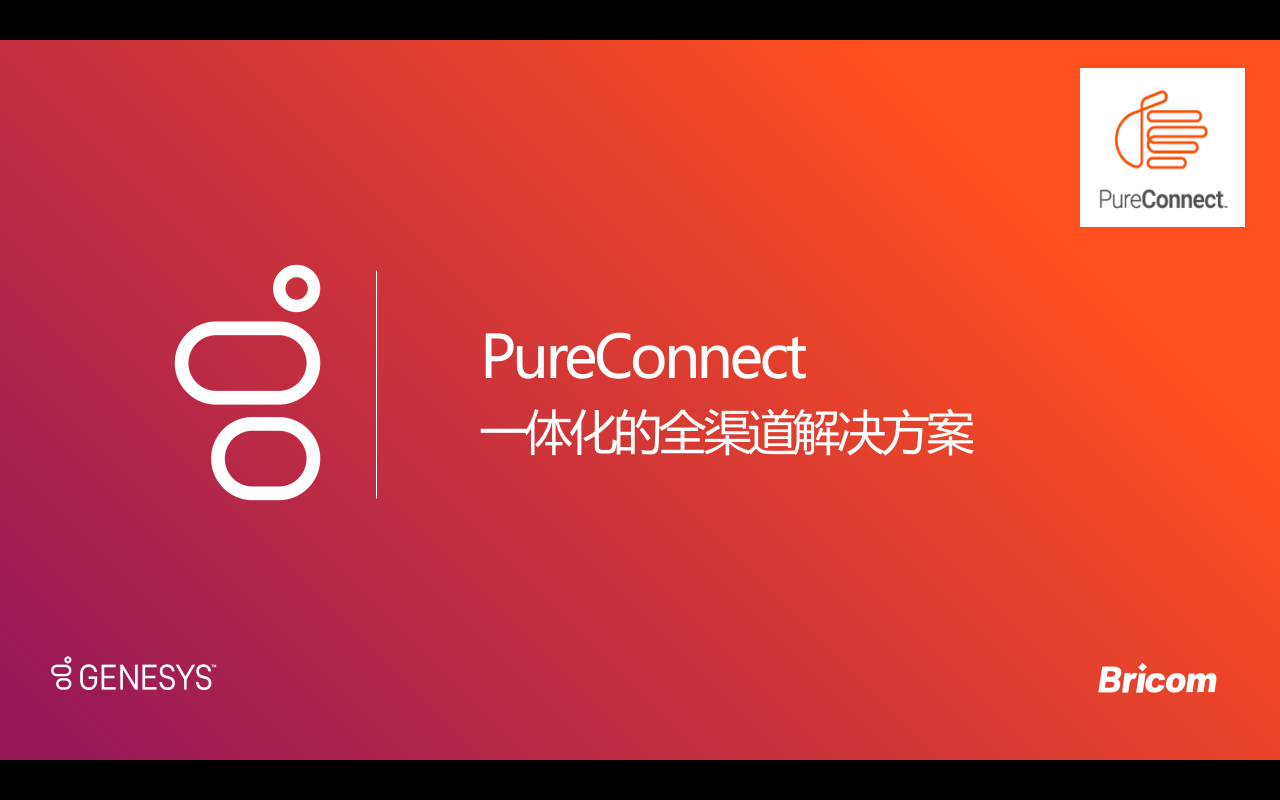 Pureconnect一体化的全渠道解决方案