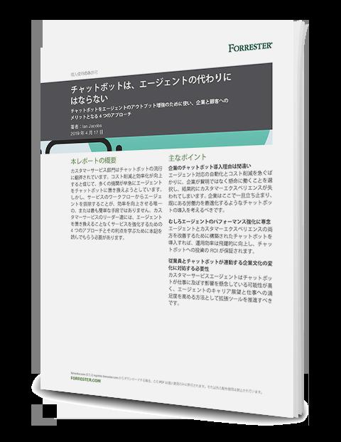 コールセンター stop trying to replace your agents with chatbots 3d jp