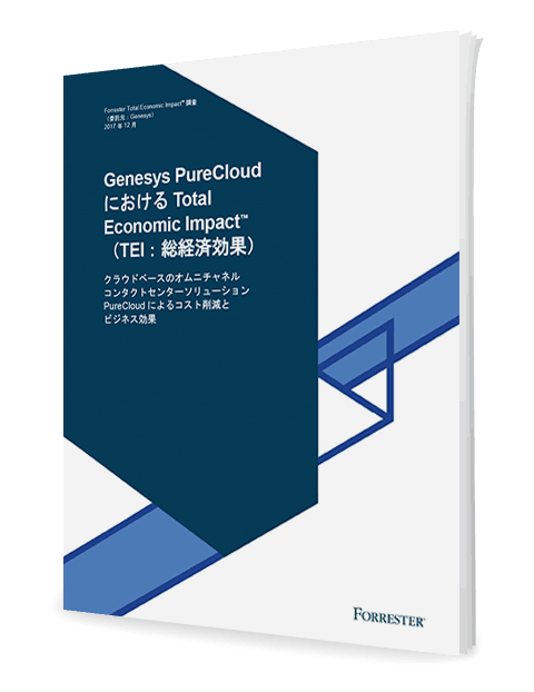 Genesys purecloud tei ss 3d jp
