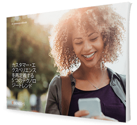 924aeee9 five tech trends redefining customer experience eb 3d jp
