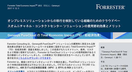 Genesys purecloud tei spotlight on prem wp resource center jp