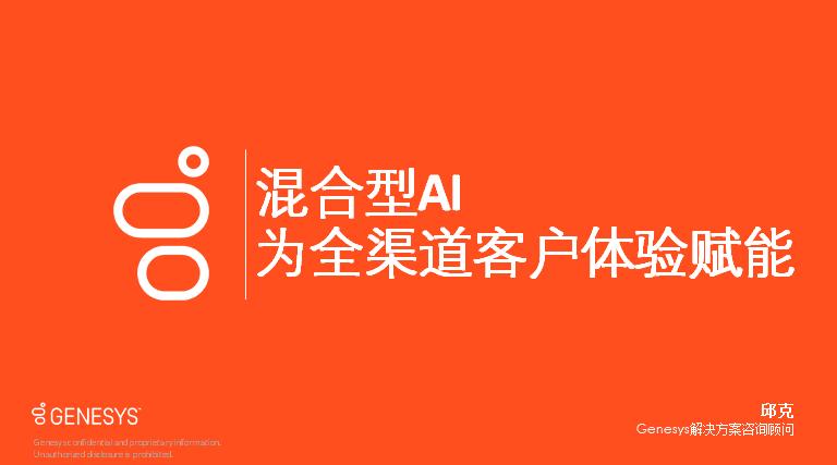 962e3dae 混合型ai