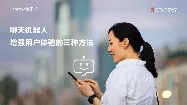 聊天机器人改善客户体验的三种方式