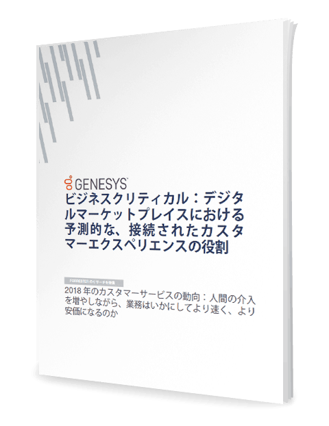 9b821382 forrester trends report 3d jp