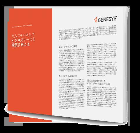 Building the business case for omnichannel 3d jp