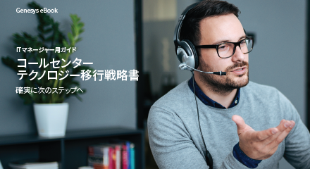 ITマネージャー用ガイド : コールセンターテクノロジー移行戦略書