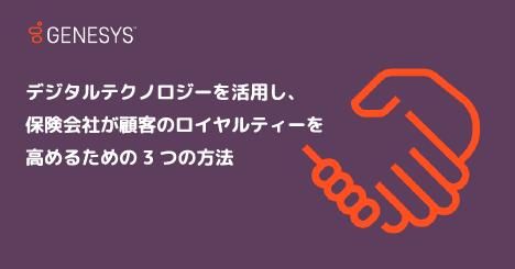 Customer engagement insurance jp