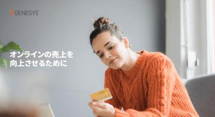 Drive more sales through your website ebook jp