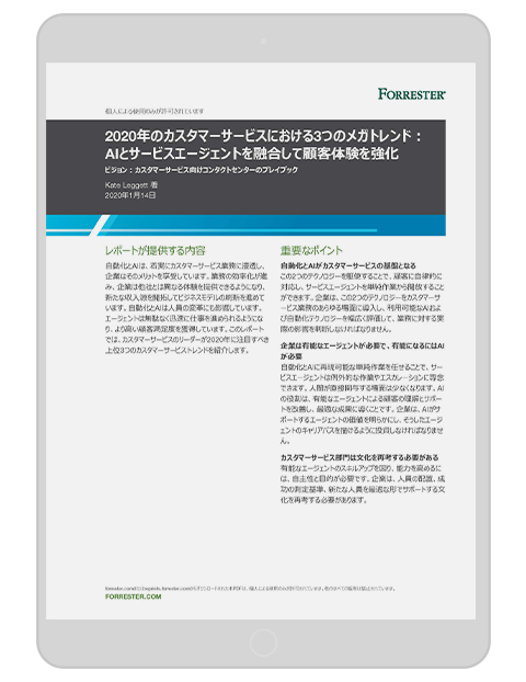 Forrester three customer service megatrends in 2020 jp 3d