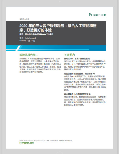 Forrester trends china resource landing page image