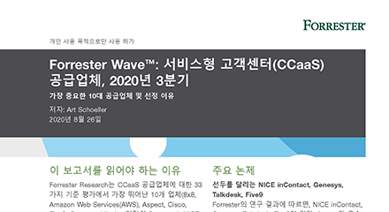Forrester wave 2020 resource center kr