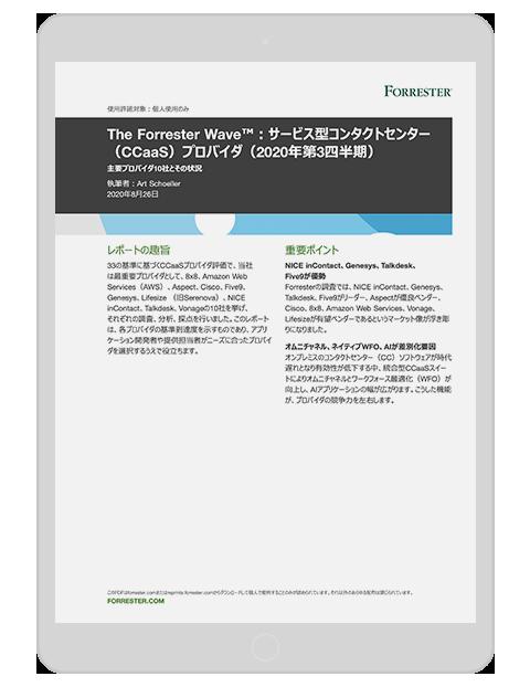 Forrester wave thumbnails jp 3d