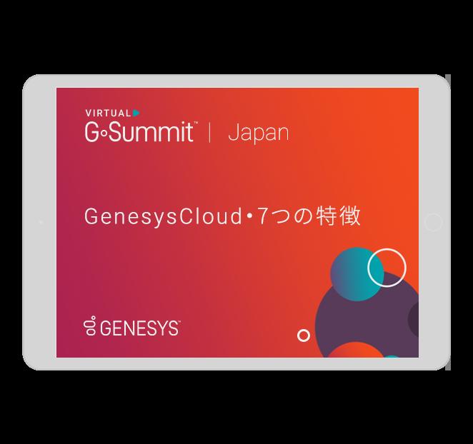 G summit on demand pp jp 3d