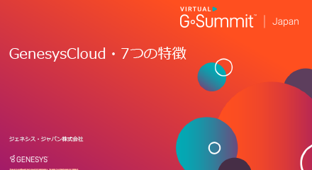 G summit on demand pp jp resource center