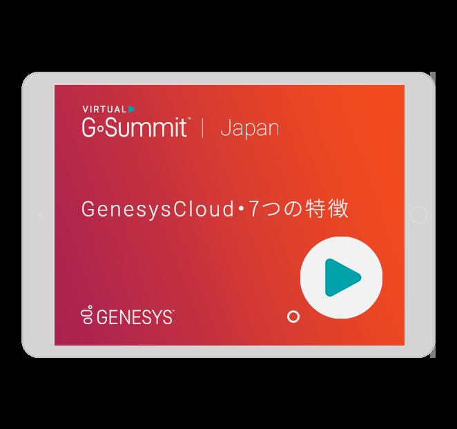 G summit on demand video jp 3d