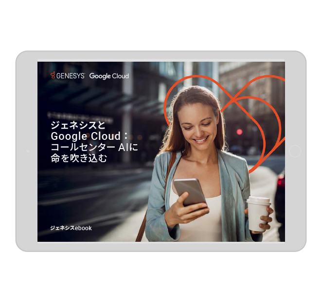 Genesys and google cloud bringing contact center ai to life eb 3d jp