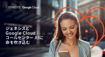 Genesys and google cloud bringing contact center ai to life eb resource center jp