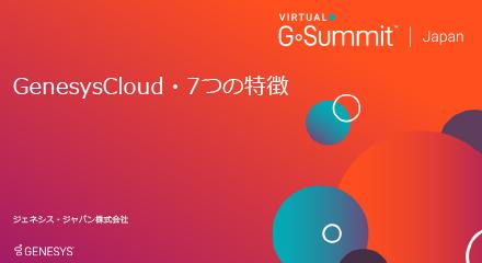 Genesys cloud deck dl jp 440x240px