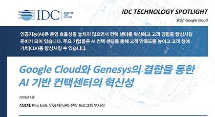 Idc technology highlight resource center kr v2