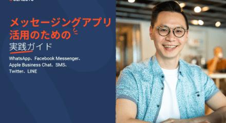 Web messaging app ja jp