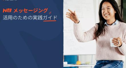 Web messaging practical guide ja jp